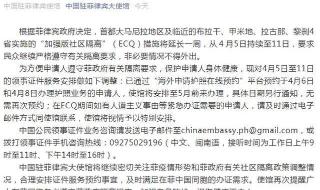 中國駐菲律賓使館發布調整對外領事證件服務通知