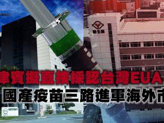 菲律賓政府否認向台灣致函尋求新冠疫苗